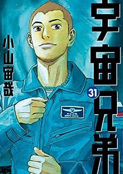 [小山宙哉]の宇宙兄弟(31) (モーニングコミックス)