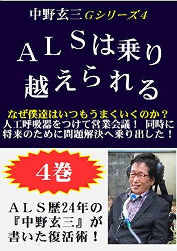 Amazon.co.jp: ALSは乗り越えら...