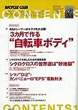 BiCYCLE CLUB (バイシクル クラブ) 2012年 03月号 [雑誌] 画像