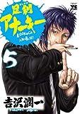 足利アナーキー(5) (ヤングチャンピオン・コミックス)