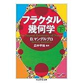 フラクタル幾何学(下) (ちくま学芸文庫)