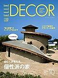 ELLE DECOR (エル・デコ) 2018年 10月号