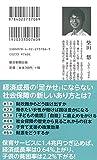 子育て支援と経済成長 (朝日新書) 画像