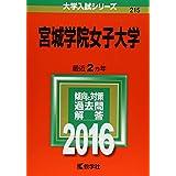 宮城学院女子大学 (2016年版大学入試シリーズ)