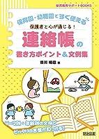保育園・幼稚園ですぐ使える 保護者と心が通じる!連絡帳の書き方ポイント&文例集 (幼児教育サポートBOOKS)