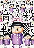 家族対抗殺戮合戦 1 (BUNCH COMICS)