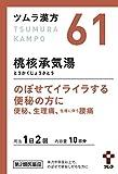 【第2類医薬品】ツムラ漢方桃核承気湯エキス顆粒 20包