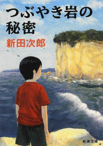 つぶやき岩の秘密 (新潮文庫)の詳細を見る