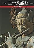 二十八部衆 (魅惑の仏像)