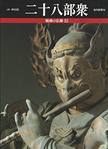 二十八部衆 (魅惑の仏像)の詳細を見る