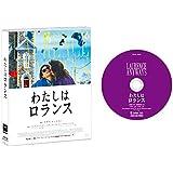 わたしはロランス [Blu-ray]