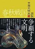 図説 中国文明史〈3〉春秋戦国 争覇する文明