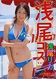 浅尾コス 浅尾リカ 完全版 [DVD]