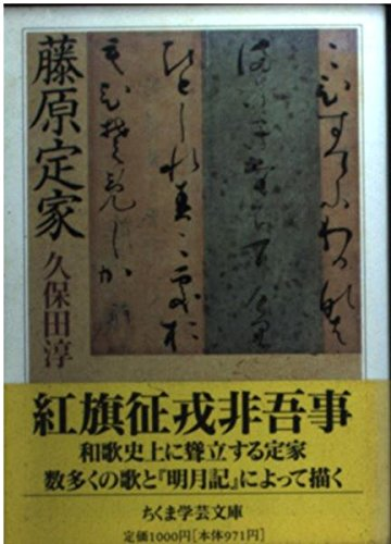 藤原定家 (ちくま学芸文庫)