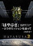 """「はやぶさ」-2つのミッションを追って: """"HAYABUSA"""