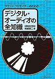 サウンド・クリエイターのための、デジタル・オーディオの全知識 <増補改訂新版>