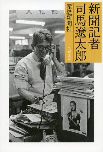新聞記者 司馬遼太郎 (文春文庫)の詳細を見る