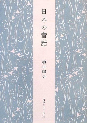 日本の昔話 (角川ソフィア文庫)の詳細を見る