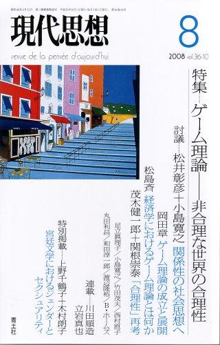 現代思想2008年8月号 特集=ゲーム理論 非合理な世界の合理性の詳細を見る