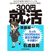 300円就活 準備編 (角川書店単行本)