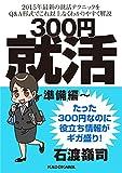 300円就活 準備編<300円就活> (角川書店単行本) 画像