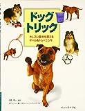 ドッグトリック―かしこい愛犬を育てるゲーム&トレーニング 画像