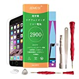iPhone 7 Plus専用 互換バッテリー 3.82V 2900mAh 取り付け工具 説明書付き
