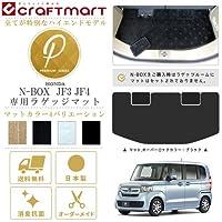 N-BOX NBOXカスタム ラゲッジマット 平成29年9月~現行モデル JF3 JF4 PMマット ファーブラック