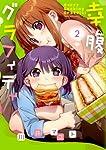幸腹グラフィティ (2) (まんがタイムKRコミックス)