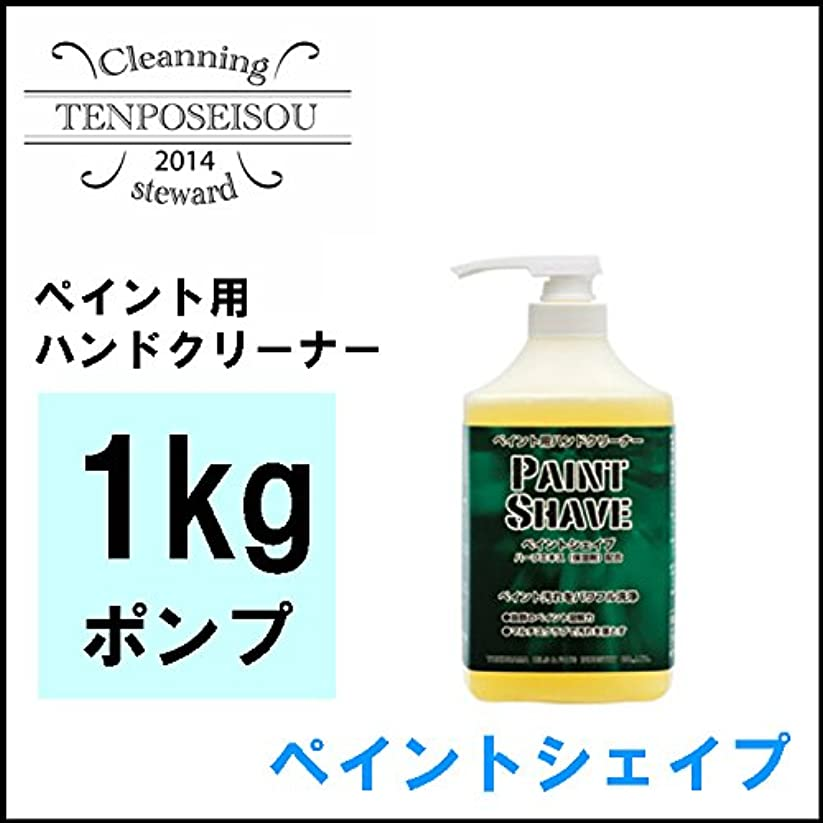接ぎ木機械こしょう横浜油脂工業 ワンタッチクリーナープラス ポリボトル 2kg 4本セット