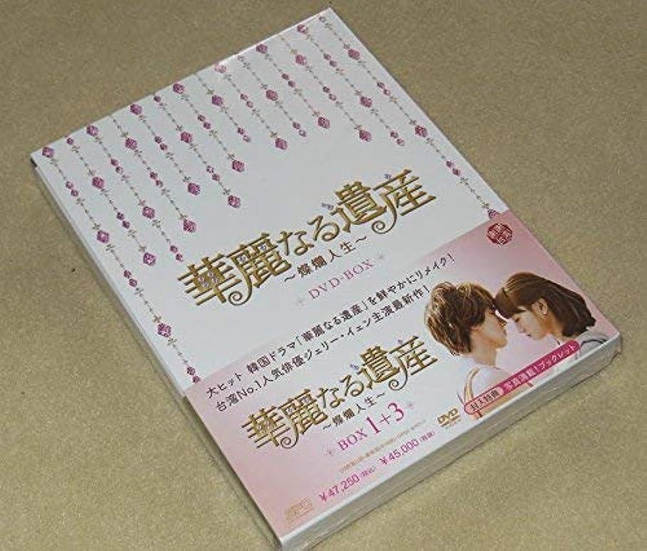 特別に蒸留入場料華麗なる遺産~燦爛人生~ DVD-BOX1+2+3 1-38话全 本编1710分+特典 10枚組