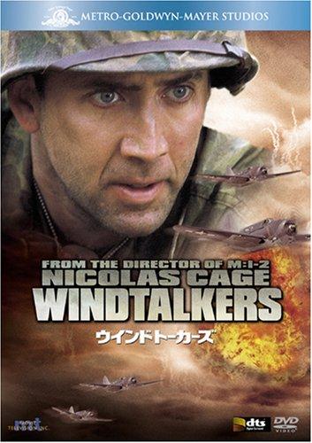 ウインドトーカーズ (ベストヒット・セレクション) [DVD]
