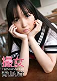 撮女 青山りか -High School Girl-