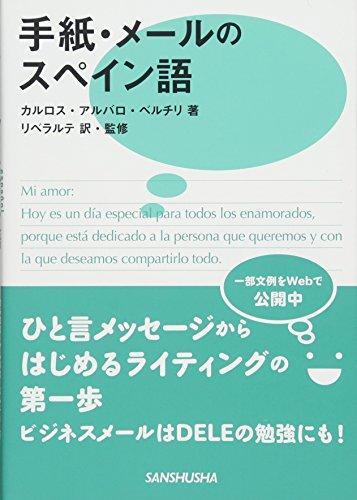 【一部文例をWEBで公開】手紙・メールのスペイン語の詳細を見る