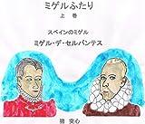 ミゲルふたり 上巻: スペインのミゲルーーミゲル・デ・セルバンテス (伝記的小説)