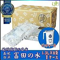 南紀白浜 富田の水(ピッチャー付き) 1.3L×8個 保存水5年