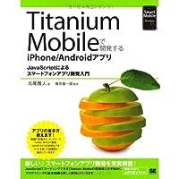 Titanium Mobileで開発するiPhone/Androidアプリ (Smart Mobile Developer)