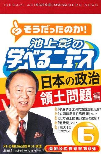 池上彰の学べるニュース6 (日本の政治 領土問題編)の詳細を見る