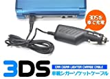 任天堂3DS用 ■シガーソケット充電ケーブル