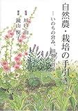 自然農・栽培の手引き 画像
