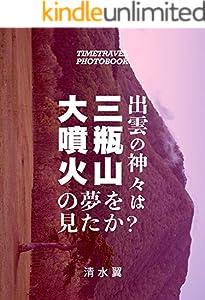 出雲の神々は三瓶山大噴火の夢を見たか? TIME TRAVEL PHOTOBOOK