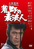 荒野の素浪人 第18巻 (3話入り) [DVD]