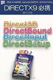DirectX9必携