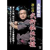 長野峻也 游心流 武術秘伝BOX [DVD]