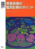 画像診断2019年増刊号(Vol.39 No.11) 救急疾患の鑑別診断のポイント (画像診断増刊号)