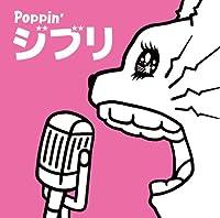 Poppin'ジブリ