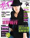 ボイスアニメージュ 2010 spring 吉野裕行・浪川大輔&宮野真守 (ロマンアルバム)