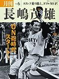 月刊長嶋茂雄 vol.6 ON砲時代スタート! (分冊百科シリーズ)