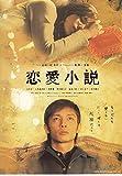 houti545 邦画映画チラシ 恋愛小説[」 玉木宏 小西真奈美