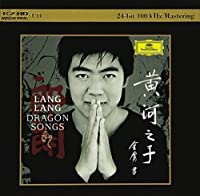 Dragon Songs (K2 HD Master) by Lang Lang (2012-03-20)